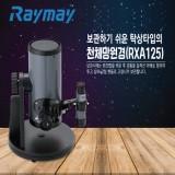 Raymay 천체망원경 반사식 탁상 타입 RXA125 (주문품)