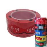 [두리교역] 바닥라인테이프 5cm