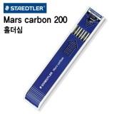 [스테들러] Mars Carbon 200 홀더심 2.0mm [2H-4B]