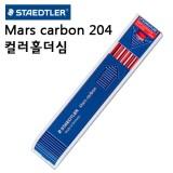 [스테들러] Mars Carbon 204 칼라홀더심 2.0mm [빨강,파랑]